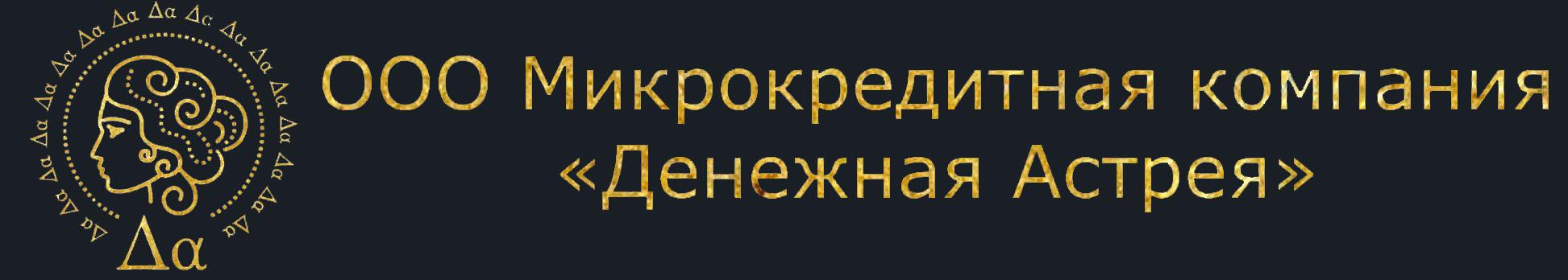 """ООО МКК """"Денежная астрея"""""""